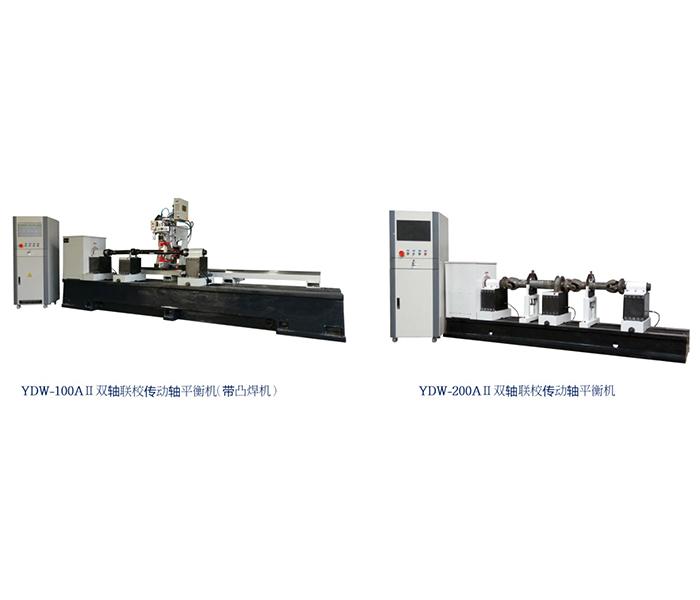 双轴联校传动轴平衡机